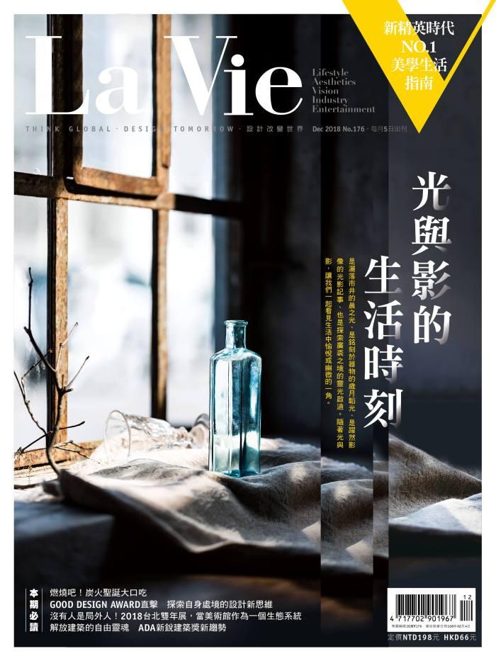 La Vie 176期 柳宗悅啟蒙辯證封面